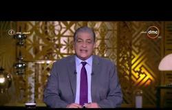 مساء  - dmc مع أسامة كمال - حلقة الخميس 23-11-2017 - ( لقاء مع النائب الاول لرئيس البنك الدولي )