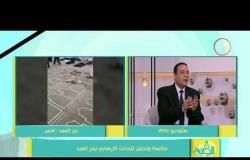 8 الصبح - اللواء / محمد الشهاوي  : الإرهاب له أساليب وما حدث الأمس بداية النهاية للإرهاب في مصر