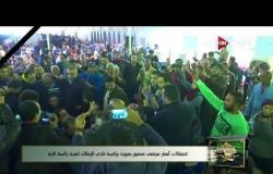 احتفالات أنصار مرتضى منصور بفوزه برئاسة نادي الزمالك لفترة رئاسية ثانية