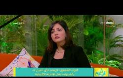 8 الصبح - اللواء الشهاوي : هناك دول تريد إسقاط مصر و الجماعات الإرهابية لا دين لها