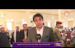 مساء dmc - | صلاة الجمعة من مسجد الروضة عقب تجديده بعد الحادث الارهابي |