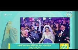 """8 الصبح - """" عمرو دياب """" يحي حفل زفاف محمد عبد الرحمن نجم مسرح مصر"""