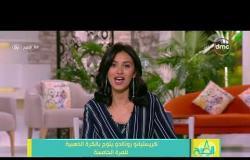 8 الصبح - آخر وأهم أخبار ( الفن - الرياضة - السياسة ) حلقة الجمعة 8 - 12 - 2017