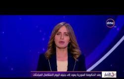الأخبار - وفد الحكومة السورية يعود إلى جنيف اليوم لاستكمال المباحثات