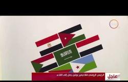 """الأخبار - سامح شكري """" الخلافات السياسية في منطقة البحرالأحمر لا يمكن ان تعيق الاستفادة من موارده """""""