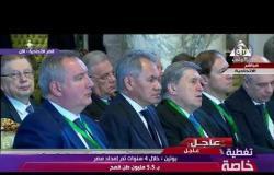 """تغطية خاصة - الرئيس بوتين """" نتمنى التحرير الكامل للأراضي السورية من الإرهابيين """""""
