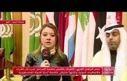 شاهد ما قاله رئيس البرلمان العربي في اجتماعه الطارئ لمناقشة قضية القدس