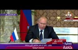 """تغطية خاصة - الرئيس بوتين """" نأمل أن مصر ستكون أكبر منطقة للمنتجات الروسية """""""