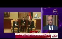 """الأخبار - شادي زلطة """" القمة الروسية المصرية من ضمن الخطوات الناجحة لمصر """""""
