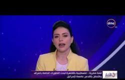 الأخبار - قمة مصرية - فلسطينية بالقاهرة لبحث التطورات الخاصة باعتراف واشنطن بالقدس عاصمة لإسرائيل