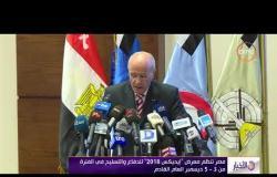 """الأخبار - مصر تنظم معرض """" إيديكس 2018 """" للدفاع والتسليح في الفترة من 3 - 5 ديسمبر العام القادم"""