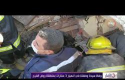 الأخبار - وفاة سيدة وطفلة في انهيار 3 عقارات بمنطقة روض الفرج