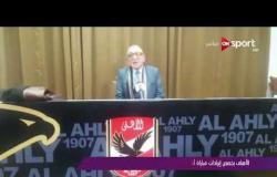 الأهلى يخصص إيرادات مباراة أتليتكو مدريد لصالح أسر الشهداء .. واتجاه لمشاركة نجوم العرب