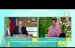 8 الصبح - نتائج مهمة لمباحثات الرئيس السيسي وبوتين بالقاهرة