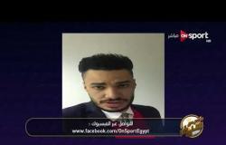 خاص مع سيف - أراء جمهور السوشيال ميديا حول انتقال محمد صلاح من الدورى الإنجليزى