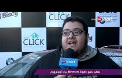 ملاعب ONsport - تغطية تجمع Bimmers Egypt بتراك أوتوفرووم