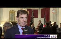الأخبار - السفير البريطاني بالعربية يطلق حملة لتسليط الضوء على ذوي القدرات الخاصة
