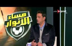 مساء الأنوار - هاني رمزي .. ومقارنة بين محمد صلاح ولويس سواريز وهازارد