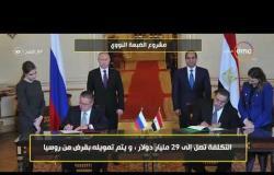"""8 الصبح - معلومات عن محطة الضبعة """" الحلم النووي المصري"""""""