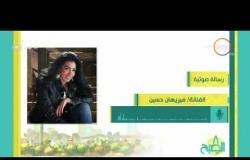 """8 الصبح - ميريهان حسين تستعد للجزء الثاني من """" الأب الروحي """""""