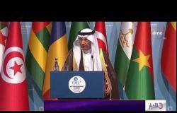 الأخبار - القمة الإسلامية: قرار ترامب عن القدس يعد إعلانا بانسحاب واشنطن من دورها كراع لعملية السلام