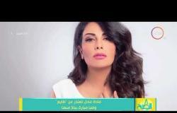 """8 الصبح - غادة عادل تعتذر عن """" طايع """" وصبا مبارك بدلاً منها"""