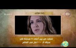 """8 الصبح - فقرة أنا المصري عن """"رانيا علواني """""""