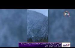 """الأخبار - كاميرا أحد الهواه تلتقط ظاهرة نادرة لعاصفة ثلجية في بولندا تعرف باسم """" شيطان الثلج """""""
