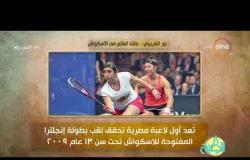 8 الصبح - فقرة أنا المصري عن .. ( نور الشربيني .. بطلة العالم في الإسكواش )