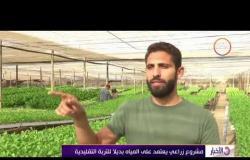 الأخبار - مشروع زراعي يعتمد علي المياه بديلا للتربة التقليدية