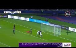 الأخبار - ريال مدريد يفوز على الجزيرة الإمراتي ويتأهل لنهائي مونديال الأندية