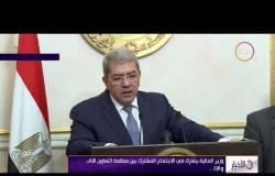 الأخبار - وزير المالية يشارك في الاجتماع المشترك بين منظمة التعاون الاقتصادي والاتحاد الأوروبي
