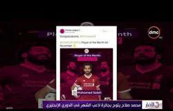 الأخبار- محمد صلاح يتوج بجائزة لاعب الشهر في الدوري الإنجليزي