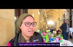 الأخبار - تواصل فعاليات معرض سوق الفسطاط السنوي للحرف و الفنون اليدوية