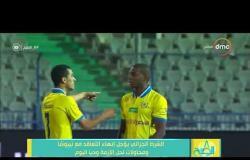 """8 الصبح - محمد اليماني يفتح النار على """" مرتضى منصور """" بسبب عدم الاستقرار في الزمالك"""