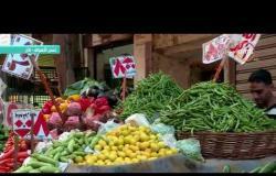 8 الصبح - من داخل أحد أسواق القاهرة .. تعرف على أسعار الخضروات والفاكهة اليوم داخل الأسواق