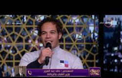 مساء dmc - وزير الشباب والرياضة: أبطال البارالمبية شرفوا مصر أمام العالم وحريصون على دعمهم