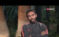 العين الثالثة - حسين الشحات يتحدث عن مثله الأعلى في الكرة وأمنياته مع المنتخب