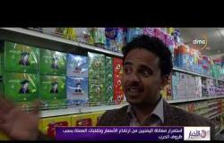 الأخبار - استمرار معاناة اليمنيين من ارتفاع الأسعار وتقلبات العملة بسبب ظروف الحرب
