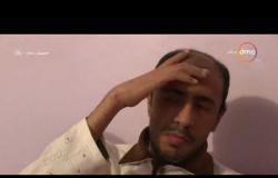 مساء dmc - تقرير ... | أمير عبد الحليم .. شاب يعاني من ضمور خلايا المخ منذ 25 عاماً |