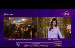 مساء dmc - المحكمة العسكرية تخلي سبيل 236 شخص من مشجعي الزمالك في قضية شغب برج العرب|