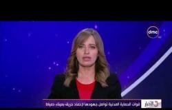 الأخبار - قوات الحماية المدنية تواصل جهودها لإخماد حريق بميناء دمياط