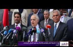 الأخبار - وزراء خارجية مصر وتونس والجزائر يبحثون المسار السياسي الليبي