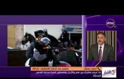 الأخبار - بث عربي مشترك بين مصر والأردن وفلسطين لنصرة مدينة القدس المحتلة