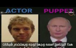 8 الصبح - رامي رضوان يعرض فيديو كارثي يوضح إن التزوير أصبح صوت وصورة