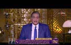 مساء dmc - وزير الاتصالات وجلاسي الرئيس التنفيذي لقمة الابتكار لمناقشة استضافة مصر للقمة العالمية