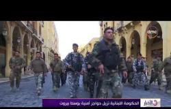 الأخبار - الحكومة اللبنانية تزيل حواجز أمنية بوسط بيروت
