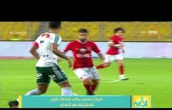 8 الصبح - مروان محسن يطلب وساطة كوبر للمشاركة مع الأهلي