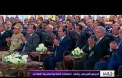 الأخبار - الرئيس السيسي يتفقد المنطقة الصناعية بمدينة السادات