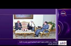 الأخبار - السيسي : مصر حريصة على مساندة منظمة التعاون الإسلامي وتعزيز دورها